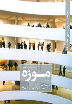 مجموعه كتب عملكردهاي معماري كتاب ششم موزه جلد 1 (طالبيان) كتابكده كسري