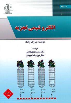الكتروشيمي تجزيه وانگ (گلابي) دانشگاه تبريز