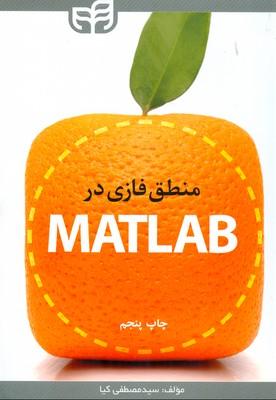 منطق فازي در Matlab (كيا) كيان رايانه