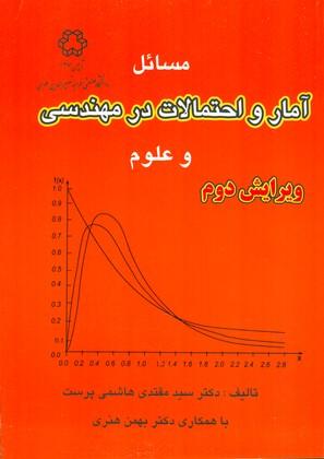 مسائل آمار و احتمال در مهندسي و علوم (هاشمي پرست) خواجه نصير