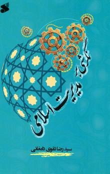 نگرشي بر مديريت اسلامي (تقوي دامغاني) چاپ و نشر بين الملل