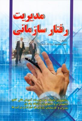 مديريت رفتار سازماني (اصغري) صفار