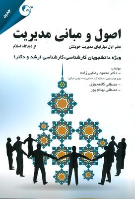 اصول و مبان مديريت (رضايي زاده) مهربان نشر