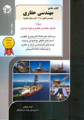 كنكور كارشناسي ارشد كتاب جامع مهندسي حفاري جلد 12 (شيخي) راهيان ارشد