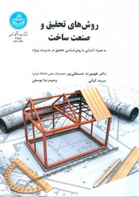 روش هاي تحقيق و صنعت ساخت (حسنقلي پور) دانشگاه تهران