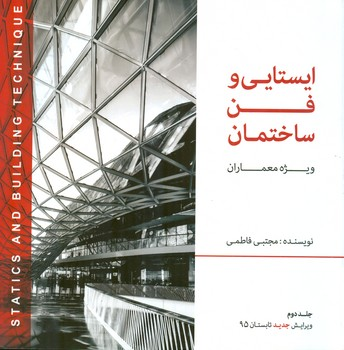 ايستايي و فن ساختمان ويژه معماران دوره 2 جلدي (فاطمي) دايره دانش
