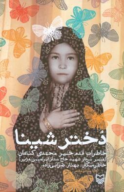 دختر شينا خاطرات محمدي كنعان (ضرابي زاده) سوره مهر