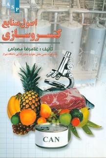 اصول صنايع كنسرو سازي (مصباحي) علوم كشاورزي