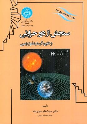 سنجش از دور حرارتي و كاربرد آن در علوم زمين (علوي پناه) دانشگاه تهران