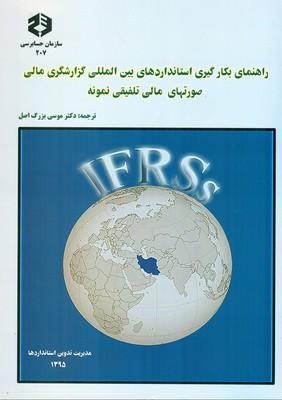 نشريه 207 راهنماي بكارگيري استانداردهاي بين المللي گزارشگري مالي(سازمان حسابرسي)