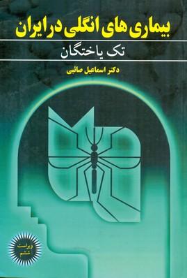 بيماري هاي انگلي در ايران جلد 1 (صائبي) آييژ