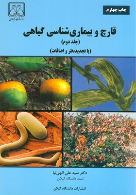 قارچ و بيماري شناسي گياهي جلد 2 (الهي نيا) دانشگاه گيلان