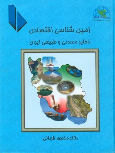 زمين شناسي اقتصادي ذخاير معدني و طبيعي ايران جلد 1 (قرباني) آرين زمين