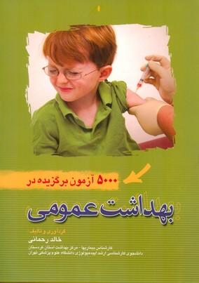 5000 آزمون برگزيده در بهداشت عمومي (رحماني) سماط