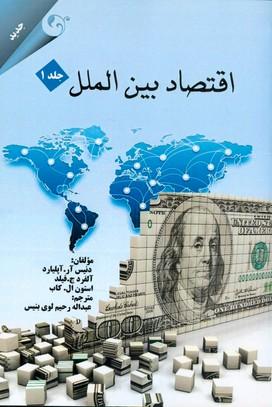 اقتصاد بين الملل آپليارد جلد 1 (رحيم لوي) مهربان نشر