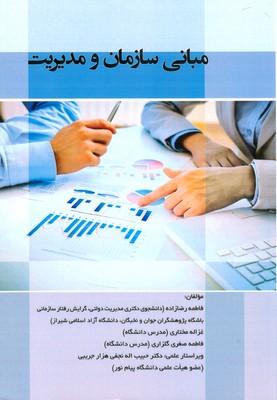 مباني سازمان و مديريت (رضازاده) آذرين مهر