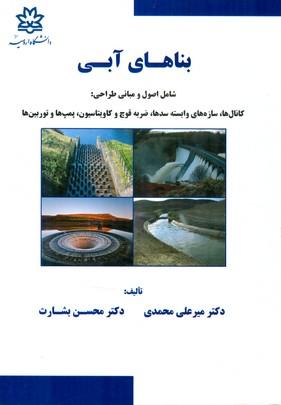 بناهاي آبي (محمدي) دانشگاه اروميه