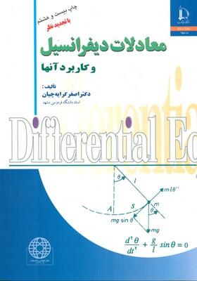 معادلات ديفرانسيل و كاربرد آنها (كرايه چيان) فردوسي مشهد