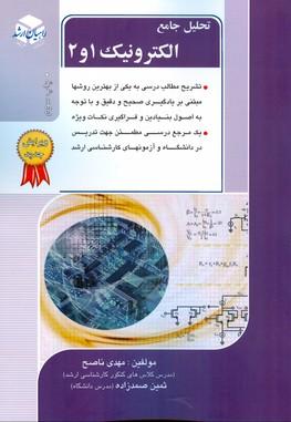 تحليل جامع الكترونيك 1 و 2 (ناصح) راهيان ارشد