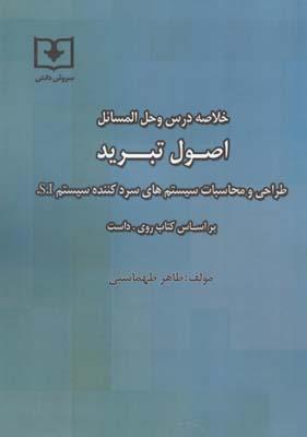 خلاصه درس و حل المسائل اصول تبريد (طهماسبي) سروش دانش