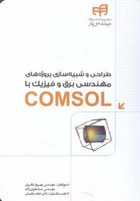 طراحي و شبيه سازي پروژه هاي مهندسي برق و فيزيك با comsol (باقري)كيان رايانه