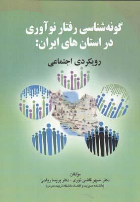 گونه شناسي رفتار نوآوري در استان هاي ايران - رويكردي اجتماعي (قاضي نوري) صفار