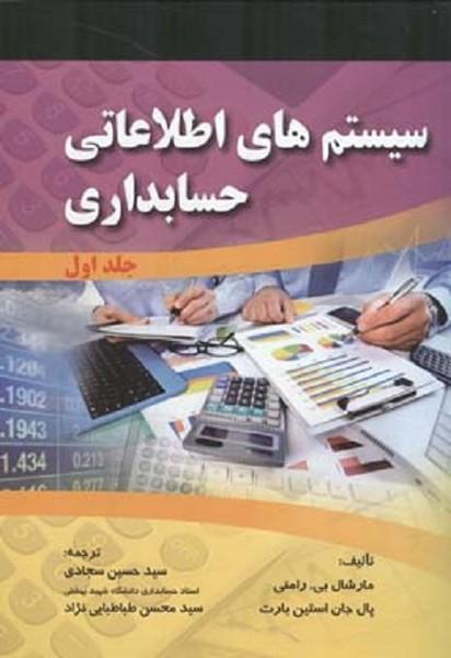 سيستم هاي اطلاعاتي حسابداري رامني جلد 1 (سجادي) صفار