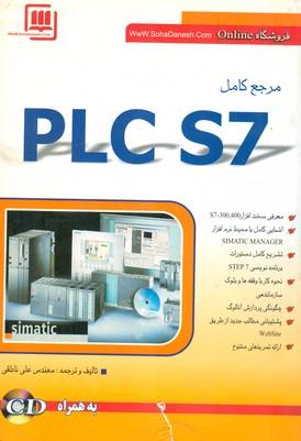 مرجع كامل plc s7 (ناطقي) سها دانش