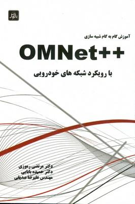 آموزش گام به گام شبيه سازي ++ omnet با رويكرد شبكه هاي خودروي (رموزي) ناقوس