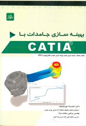 بهينه سازي جامدات با catia (خورشيدوند) ناقوس