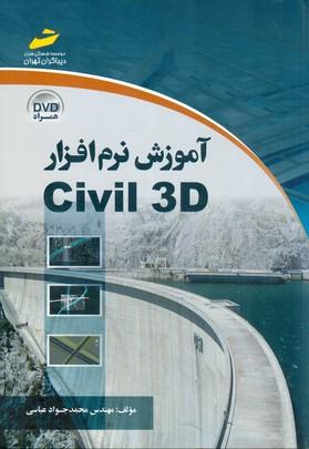 آموزش نرم افزار civil 3d (عباسي) ديباگران