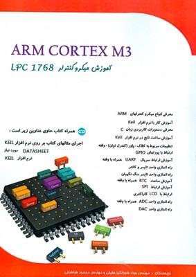 آموزش ميكروكنترلر lpc 1768 arm cortex m3 (شورانگيز حقيقي) قديس