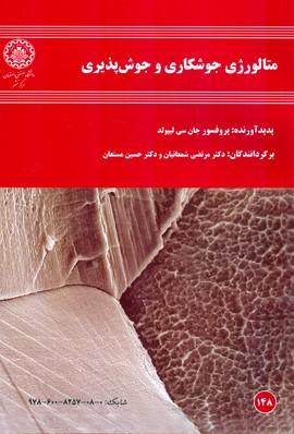 متالورژي جوشكاري و جوش پذيري ليپولد (شمعانيان) صنعتي اصفهان