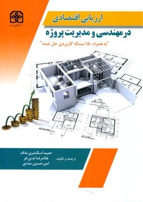 ارزيابي اقتصادي در مهندسي و مديريت پروژه (اسكندري نداف) دانشگاه حكيم سبزواري