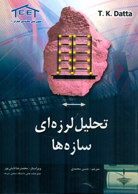 تحليل لرزه اي سازه ها داتا (محمدي) بناي دانش