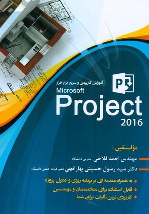 آموزش كاربردي و سريع نرم افزار project 2016 (فلاحي) موسسه آموزش عالي ايوانكي