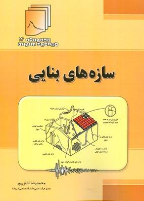 سازه هاي بنايي (تابش پور) بناي دانش