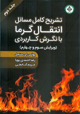 تشريح كامل مسائل انتقال گرما با نگرش كاربردي سنجل جلد 2 (احمدي پويا) دايره دانش