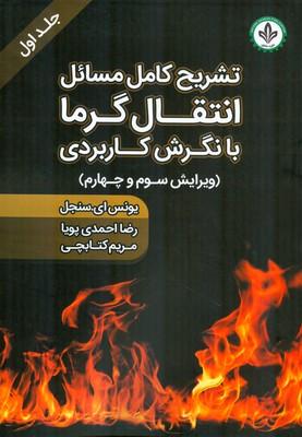 تشريح كامل مسائل انتقال گرما با نگرش كاربردي سنجل جلد 1 (احمدي پويا) دايره دانش