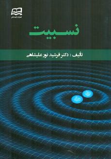 نسبيت (نور عليشاهي) آينده دانش