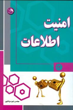 امنيت اطلاعات (مولاناپور) ادبستان