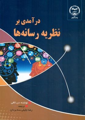 درآمدي بر نظريه رسانه ها لافي (جليلي سه بردان) جهاد دانشگاهي