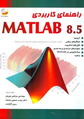 راهنماي كاربردي matlab 8.5 (نوريان) بيشه