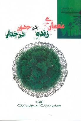 معماري زنده در حضور درختان (مرادي) طحان