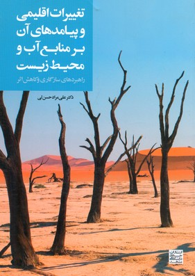 تغييرات اقليمي و پيامدهاي آن بر منابع آب و محيط زيست (حسن لي) جهاد دانشگاهي مشهد