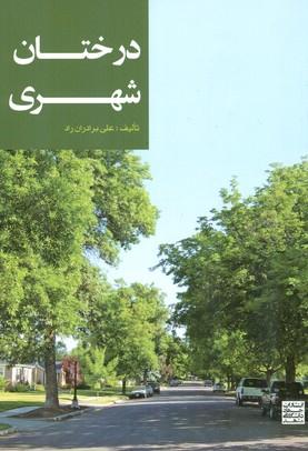 درختان شهري (برادران راد) جهاد دانشگاهي