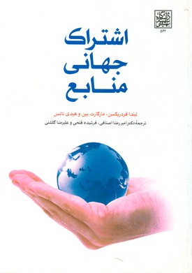 اشتراك جهاني منابع ليندا (اصنافي) دانشگاه شهيد بهشتي