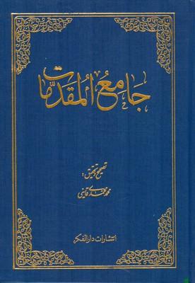 جامع المقدمات (محمدي قايني) دارالفكر