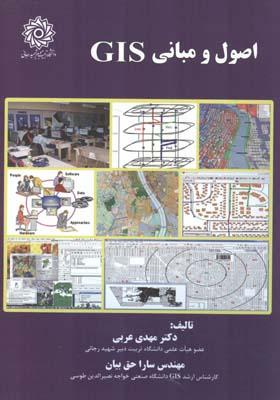 اصول و مباني gis (عربي) دانشگاه شهيد رجائي