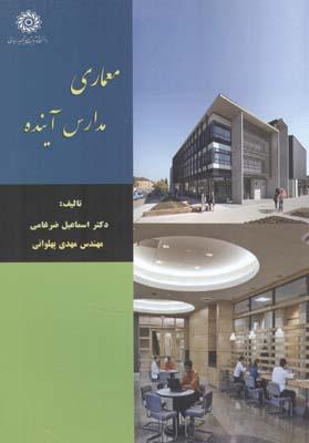 معماري مدارس آينده (ضرغامي) دانشگاه شهيد رجائي